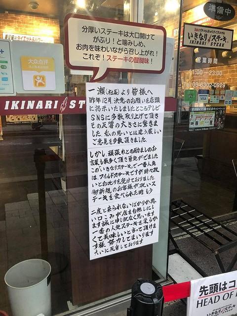 【反発も】「いきなり!ステーキ」社長直筆のメッセージが再び話題に新たに掲載された「悪い口こみが店を台無しにします」といった内容には、疑問の声も多数あがっている。