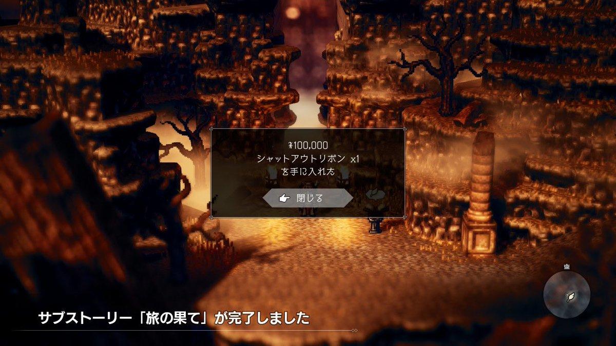下記URLのRTA動画でやってる編成と攻略法を参考にした結果、フィニスの門クリアしたぞぉー!!動画と違うのは武芸家アタッカーはオルベリクがやった事だけこの動画には感謝【RTA】オクトパストラベラー ガルデラ 4:54:49 part7/7#NintendoSwitch #オクトパストラベラー