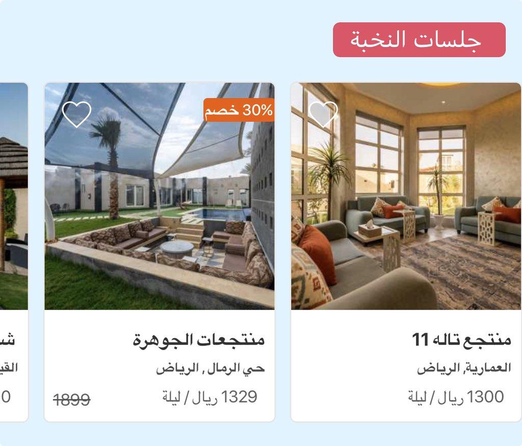 #شاليهات #مخيمات #الرياض   خيارات مميزة، للناس الفخمة :
