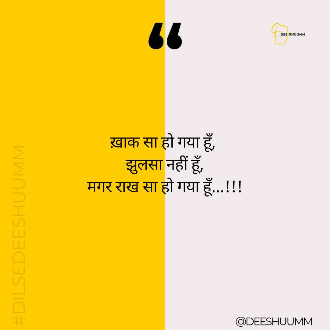 if you feel Connected RT Now! #shayari #love #poetry #urdu #urdupoetry #shayarilover #hindi #shayar #quotes #hindishayari #lovequotes #rekhta #follow #urdushayari #loveshayari #hindipoetry #ishq #poet #like  #shayri #poetrycommunity #instashayari #sad #poem #mohabbat #deeshuummpic.twitter.com/1ZDnOuxioP