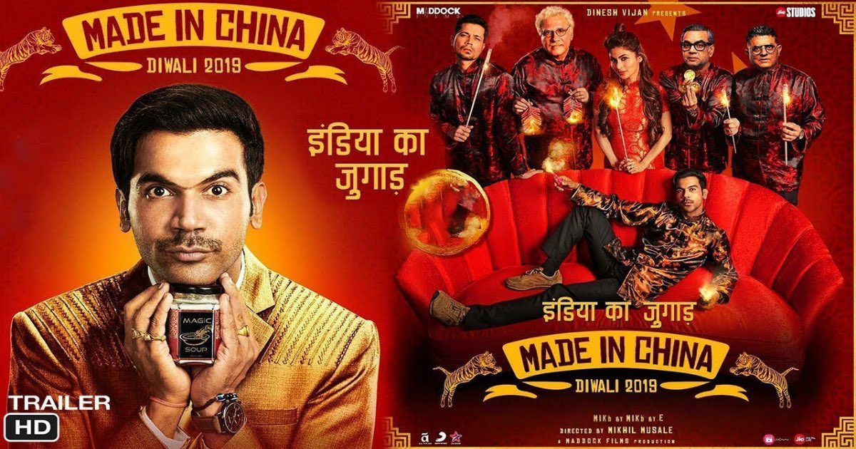 Made in China is a good movie. it talks about lack of sexual awareness amongst desi people and a young man who turn that into a profitable business. #Movieday pic.twitter.com/So5dJ2LH43