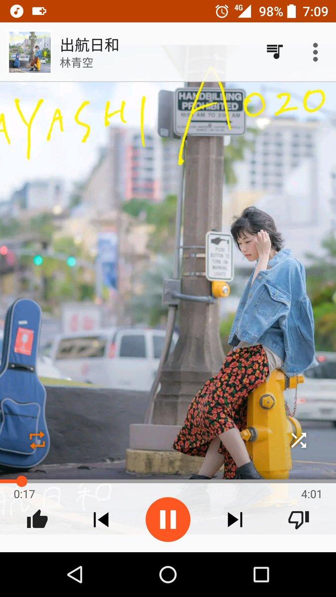 ぞらの歌を聴きながら出勤するのが夢でした一つ夢が叶った🙂💧#林青空#出航日和#nowplaying#メジャーデビュー 林青空/「出航日和」