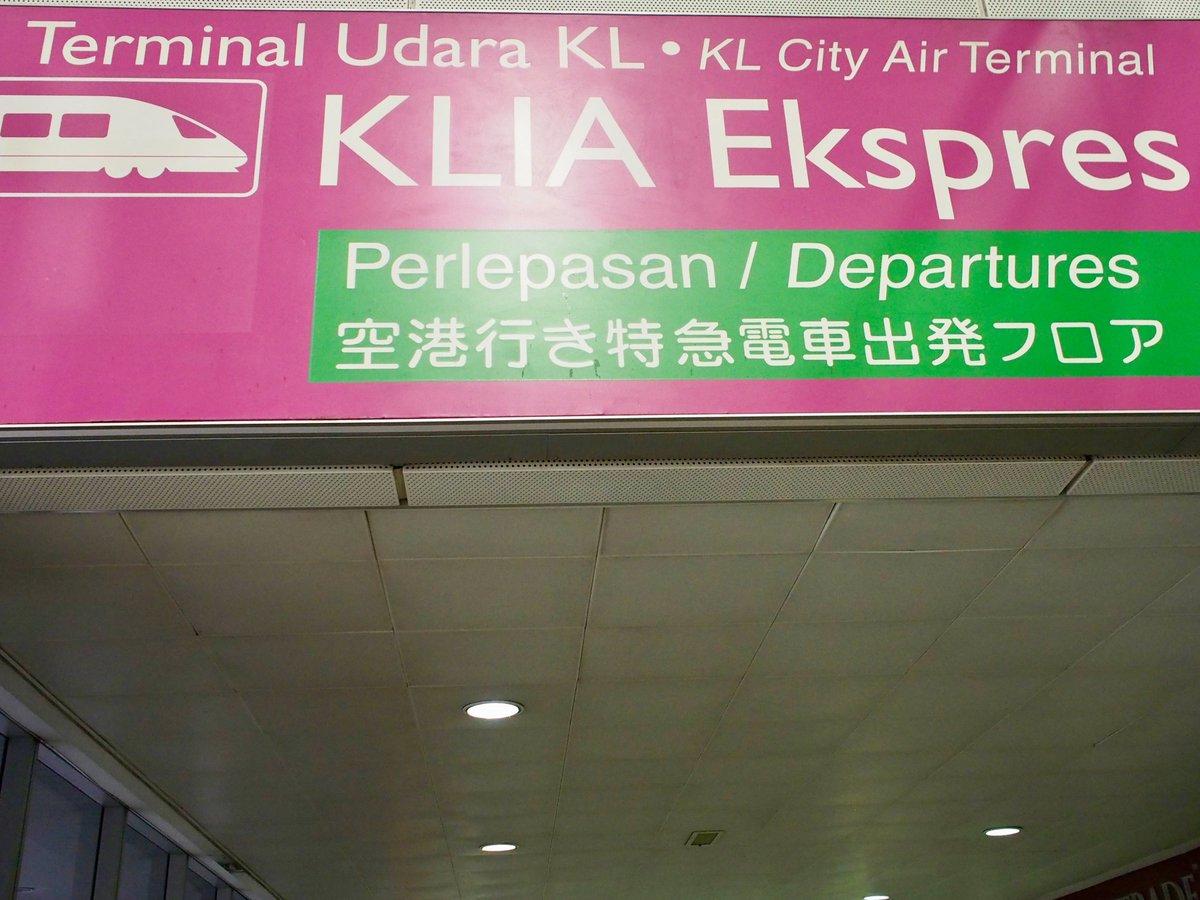 #SFC修行 クアラルンプール情報✏︎〜空港-市内間の移動で利便性が高いKLIA Ekspres色々な割引がありますが 一番簡単なのが 販売機でのクレジットカード購入。KLIA-KLセントラル 通常価格 片道55リンギットが49.5リンギット(15%OFF)です^^窓口で買うと割引が使えませんので注意してください!!