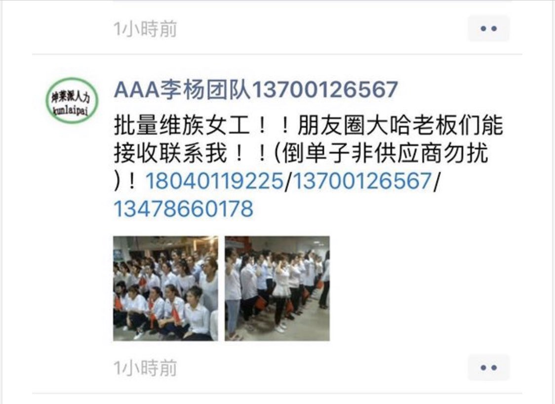 """Not sure if this adversitment is from a Chinese prostitution ring but it seems #Uyghur women / girls are being put up """"for sale"""" like they are slaves or """"merchandise."""" This ad from #China states: """"we have lots of #Uighur girls, bosses in our social circle can contact with me."""" <br>http://pic.twitter.com/CkLZCBHoFc"""