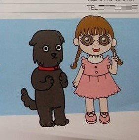 【目がやばい】青森県浄化槽検査センターのイメージキャラ、怖すぎると話題すべて業者に任せていたため詳細は不明だという。また、隣の犬は「バク(テリア犬)」という名前とのこと。