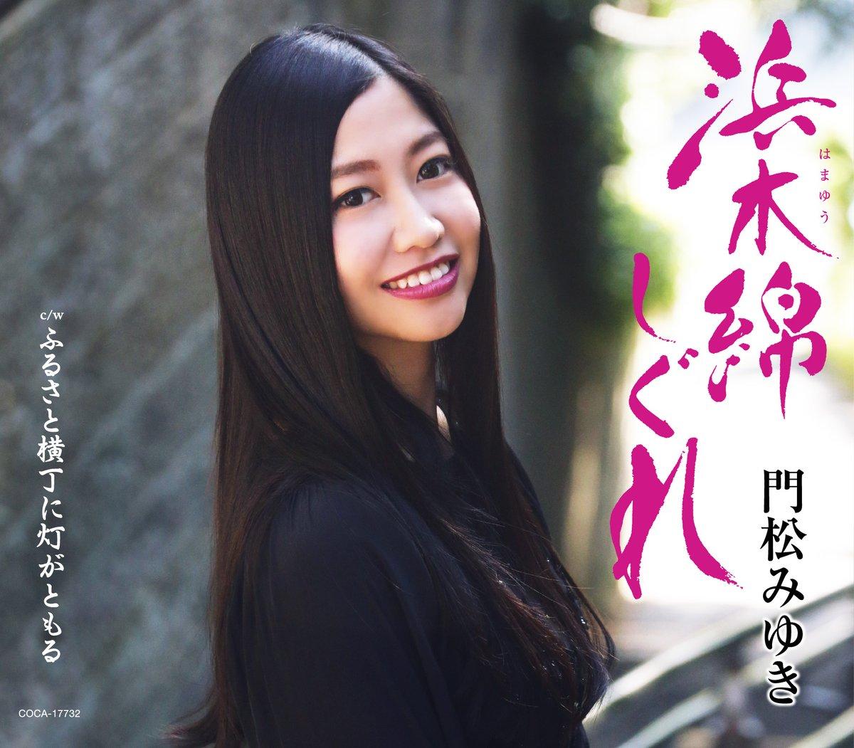 平塚三嶋神社「新春えびすまつり」で福娘として参加!ステージで新曲「浜木綿(はまゆう)しぐれ」を披露