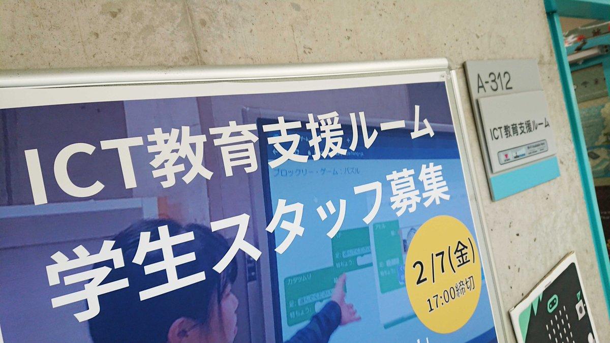 ユニパ 大阪 教育 大学