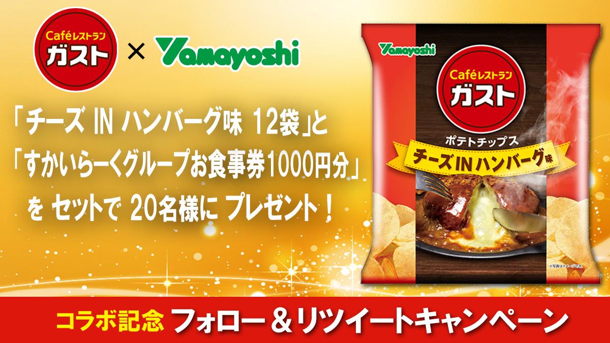 わさビーフの「山芳製菓」さんの投稿画像