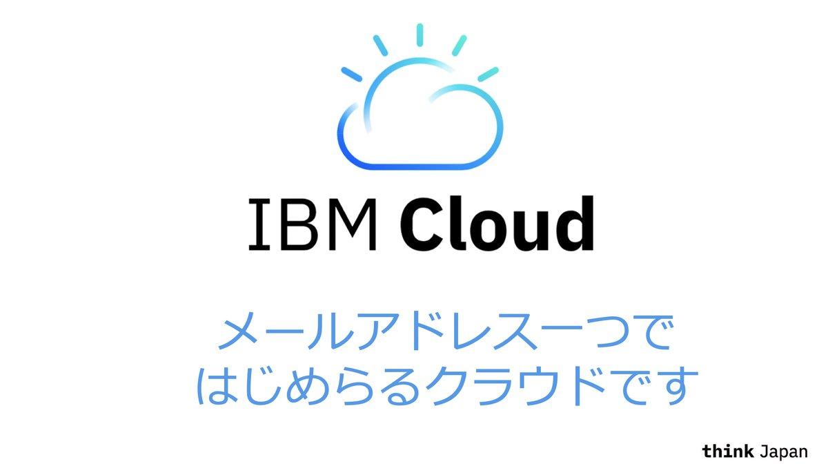 佐々木康介サンによる「クラウド基盤入門難易度を独自比較!」記事が話題になっているので再掲。IBM Cloudはメールアドレス一つではじめられるクラウドです!スマホ/クレカ不要。🌐「IBM Cloudをはじめました」無料ではじめられるライト・アカウント登録方法#IBMCloud