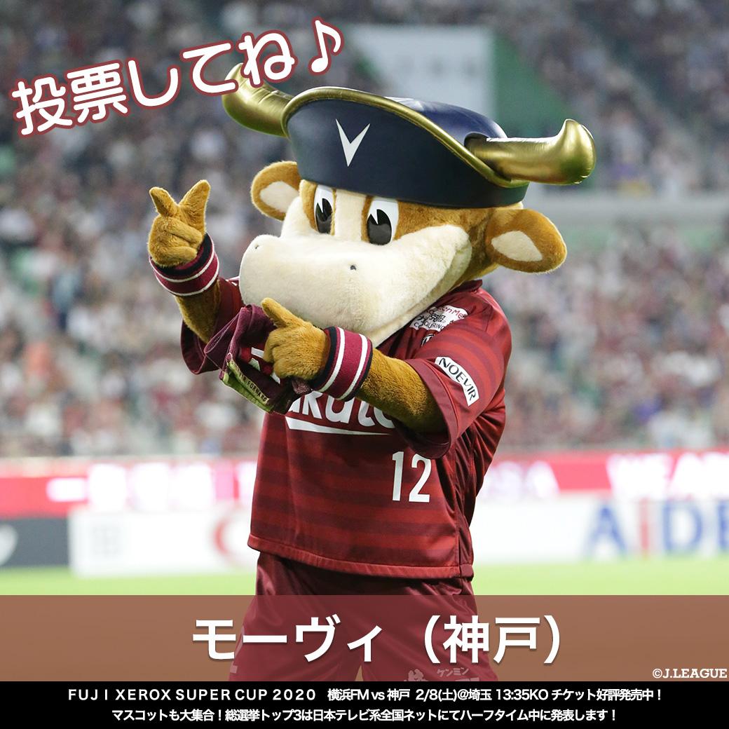 モーヴィ(神戸) @visselkobe   神戸・兵庫に馴染みの深い 「牛」がモチーフのマスコット❤️ 首に巻いているタオルはサポーターと 共に戦うという意味です  RTでモー… https://t.co/MHDHkyl4bP