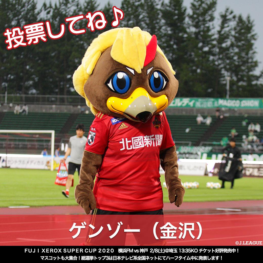 Jリーグマスコット総選挙2020  ゲンゾー(金沢) @zweigen_staff   名前は、金沢の方言「つえーげんぞー(強いんだぞ)」に由来  RTでゲンゾーに投票しよう  https://t.co/w4lzRpcYpS