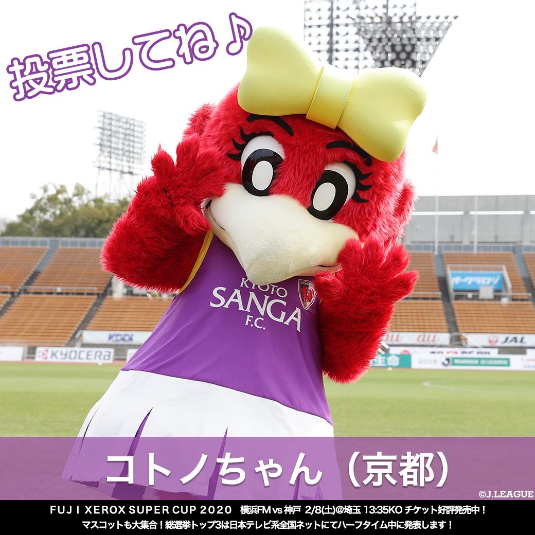 コトノちゃん(京都) @sangafc @kotonochan12  甘いもの、美味しいもの大好き︎︎ 元気いっぱいの京美人  RTでコトノちゃんに投票しよう https://t.co/qAJfgxba36