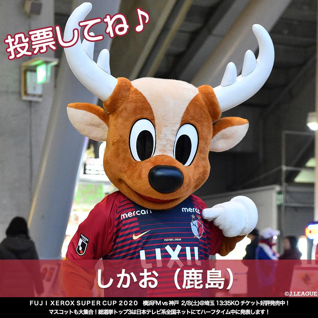 しかお(鹿島) @atlrs_official   鹿島神宮の鹿をモチーフのしかおは、 立派な角を持っています‼️  RTでしかおに投票しよう  https://t.co/G2Urspv0CD