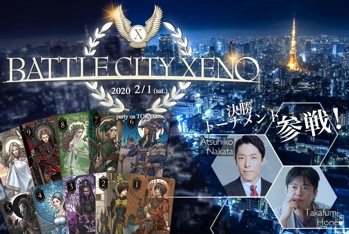 【決勝戦に XENO開発者 中田敦彦、さらに 堀江貴文 参戦決定!】『Battle City XENO』大会参加チケット販売中⚔️いま話題のカードゲーム「XENO」の最強プレイヤーを決める大会『Battle City XENO』開催!🗼中田さんと堀江さんに挑むのは貴方かもしれない!!@takapon_jp