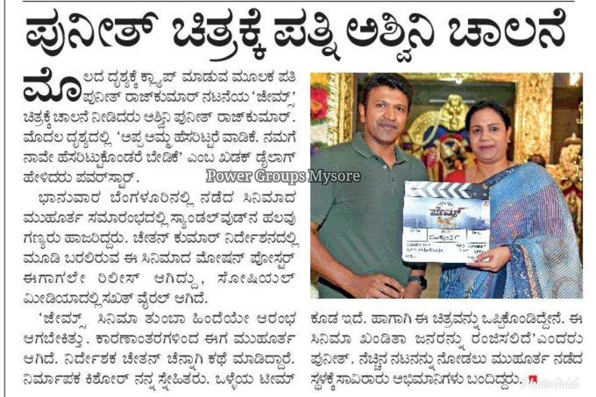 Gud Morng Ppl ❤️🤗 Today Article ✌️ #PowerStar #PuneethRajKumar #Appu #ChethanKumar #James #PowerGroupsMysore