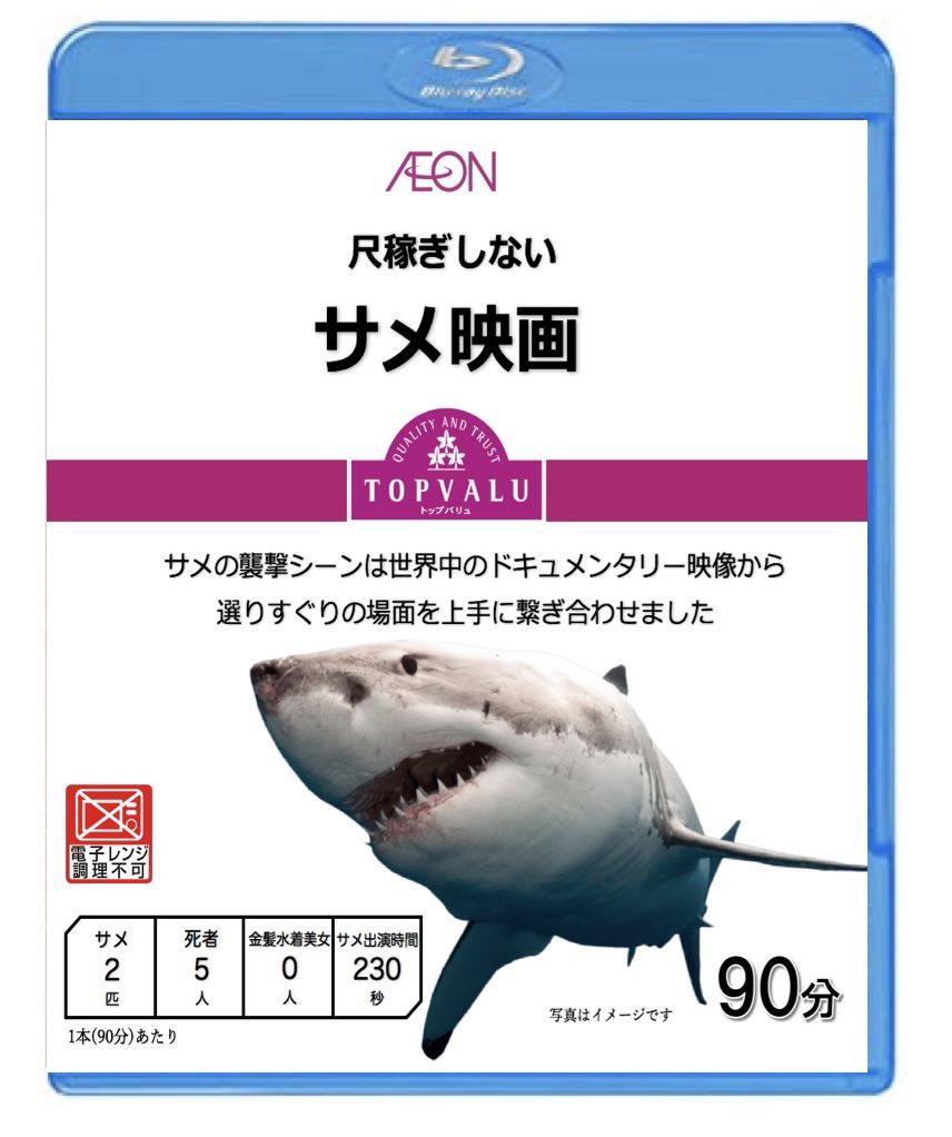 トップバリュがサメ映画に参入したら