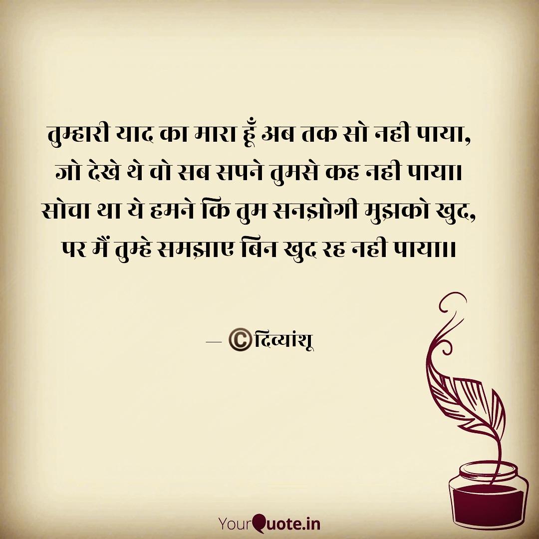 प्यार मिलें! Follow @divyanshumishr_ for more! बताइएगा जरूर कैसा लगा? . . . . . . . #hindiworld #hindimemes #hindishayari #hindipoem #hindi_shayari  #hindipanktiyan #shayarilover #urdupoetry  #urdupoetryworld #twitterquotes #mishralucknowi #lucknowdiaries #lucknowbloggerspic.twitter.com/Kk4bCPMDHk