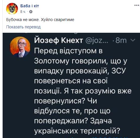 Один украинский воин погиб. За сутки - 11 вражеских обстрелов, в том числе из запрещенной артиллерии и минометов, - штаб ОС - Цензор.НЕТ 568