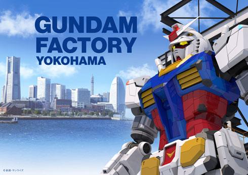 """いよいよ実物大の""""動くガンダム""""を間近で見られる施設が横浜・山下ふ頭にオープン 2020年10月1日から約1年間  @itm_nlabから"""