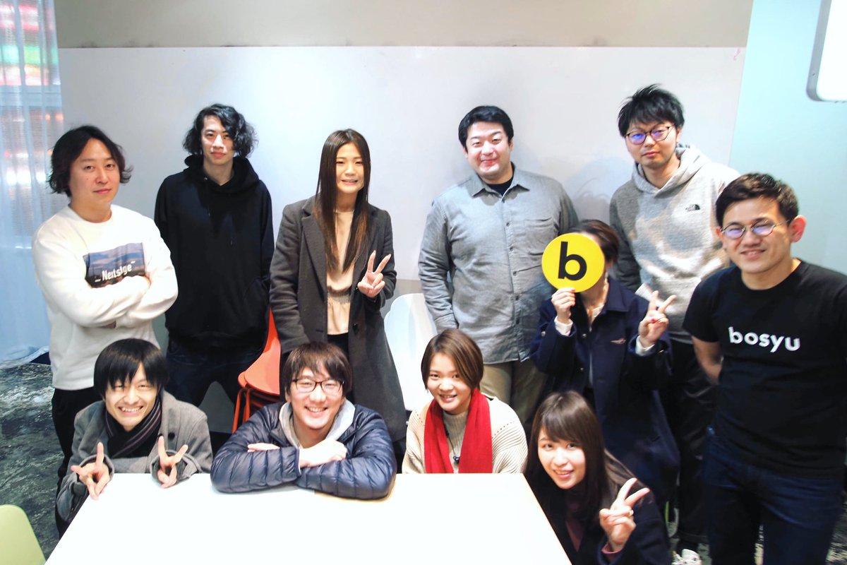 #bosyu未来会議 おわった🥳みなさま、おつかれさまでした!!からの、只今二次会です!#bosyu
