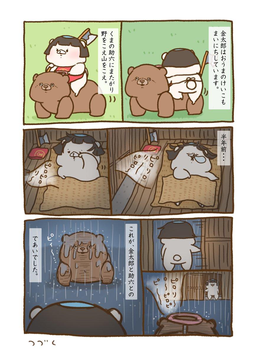 金太郎 その2