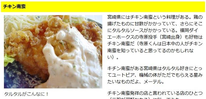 暇なときにデイリーポータルZの過去記事を読んでるんですけど、「2003年の時点ではチキン南蛮は知る人ぞ知る宮崎県の郷土料理という扱いで、全国的にはマイナーな料理」だったことを知ってへーってなりました。