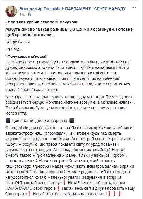 Один український воїн загинув. За добу - 11 ворожих обстрілів, зокрема із забороненої артилерії та мінометів, - штаб ОС - Цензор.НЕТ 7327