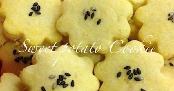 優しい甘さで癒やされる♪ほっこり美味「さつまいもクッキー」: 見た目もかわいくてほっこり美味の「さつまいもクッキー」。型抜き不要やバター不要など手軽に作れるさつまいもクッキーは、お菓子作り初心者さんにもおすすめですよ!
