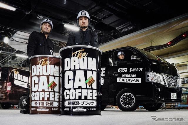 test ツイッターメディア - 208リットルぶん「ドラム缶コーヒー」を差し入れ…日産など3社が職人たちを応援 https://t.co/9Xox2TLz0m  #日産 #Nissan https://t.co/J8CRftDZoO