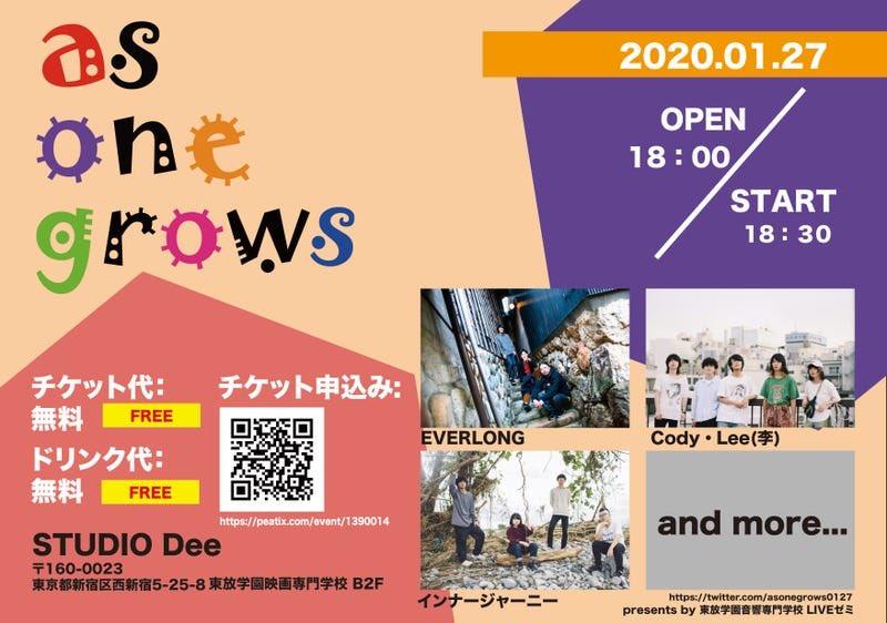 【Next Live Show🔥】01.27(Mon)新宿STUDIO Dee東放学園音響専門学校LIVEゼミ pre「as one grows」OPEN/START 18:00/18:30TICKET FREE(peatix:w/EVERLONG/インナージャーニー/少年のように1月ラスト💥完全無料なので遊びに来てネ