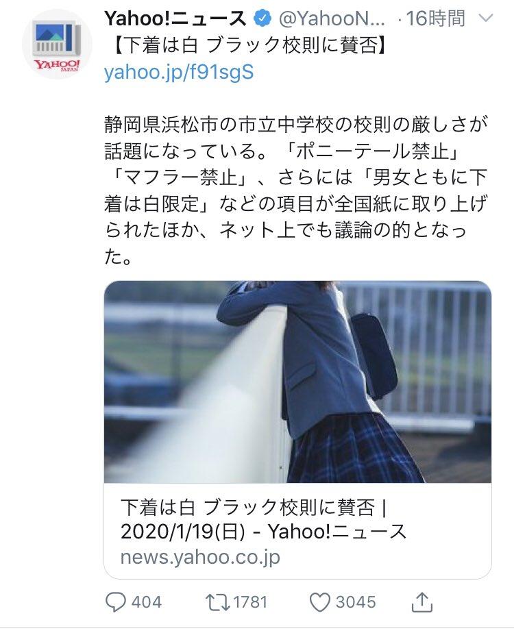‴下着は白のみセクハラ校則‴静岡県浜松市の市立中学校の校則が問題になっているが、他にもこんな酷い校則が存在する事に驚きを隠せない。昔の風習などを無理やり生徒に押し付ける学校をどんどん告発して改めさせるべきだと思う。