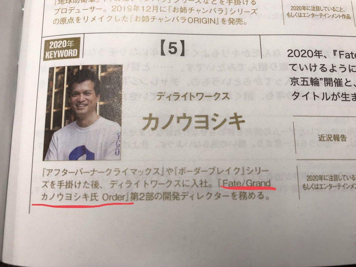 「Fate/Grandカノウヨシキ氏Order」絶賛配信中!(ファミ通君、世紀の誤植)