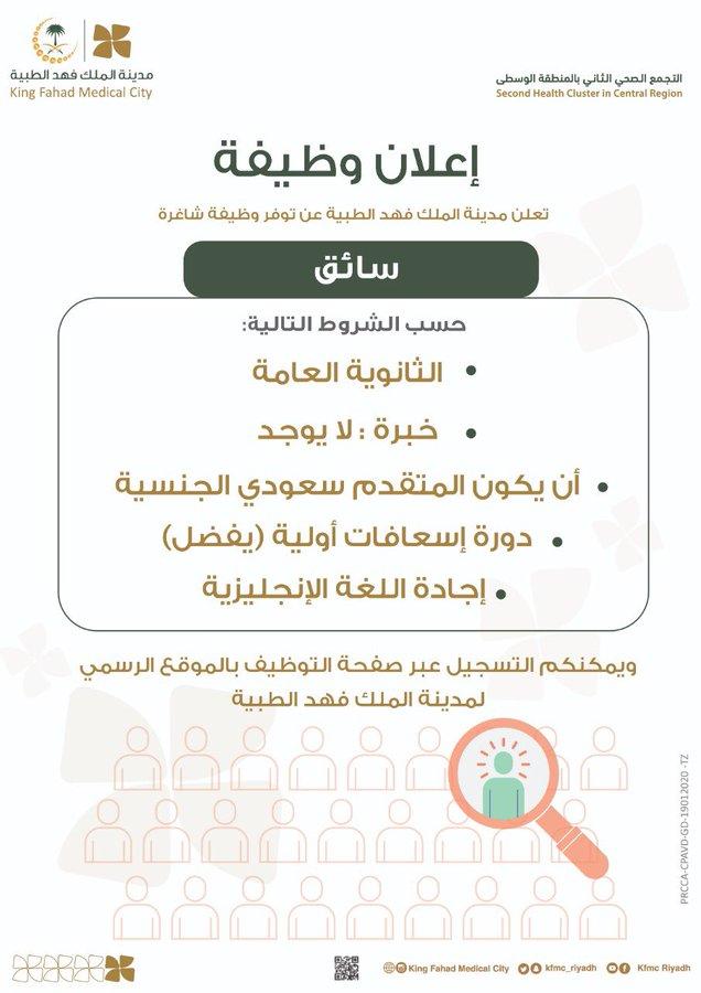 تعلن #مدينة_الملك_فهد_الطبية عن وظيفة شاغرة ( سائق ) للسعوديين بالرياض 1- سعودي الجنسية 2- شهادة الثانوية العامة 3- لا يشترط خبرة 4- يفضّل دورة إسعافات أولية 5- إجادة الإنجليزية رابط التقديم https://www.kfmc.med.sa/AR/Page/Pages/VacancyDetails.aspx?v=IRC26783 #وظائف_شاغرة #وظائف #وظائف_الرياض