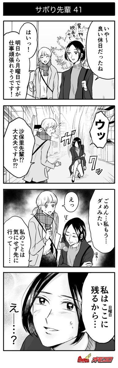 【4コマ漫画】サボり先輩41 (地球のお魚ぽんちゃん)