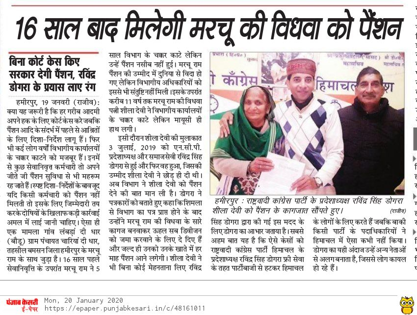 @NCPspeaks @PawarSpeaks @praful_patel @AjitPawarSpeaks @SunilTatkare @supriya_sule @News18Himachal @thetribunechd @DivyaHimachal @Shimla @ANI @PTI_Newspic.twitter.com/RbQHd3OF95