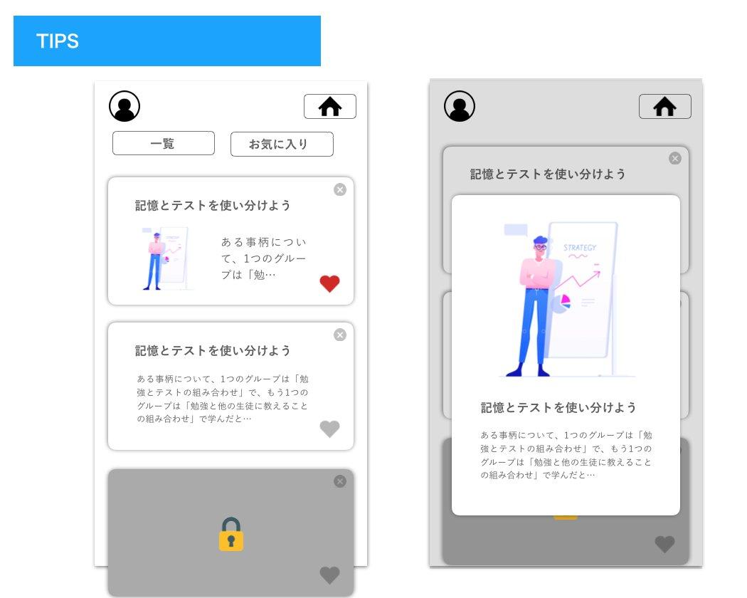 【日本から非効率な勉強を0にする】 #続お年玉  願わくば、僕の事業を進める資金としたいです🙇♂️  ●概要 効率的な学習を手助けするアプリを 制作しています。 科学的な学習法が、自然と身に付くアプリになっています。  京大生7人でチームを作って作業しています。 以下、事業にかける思いです。