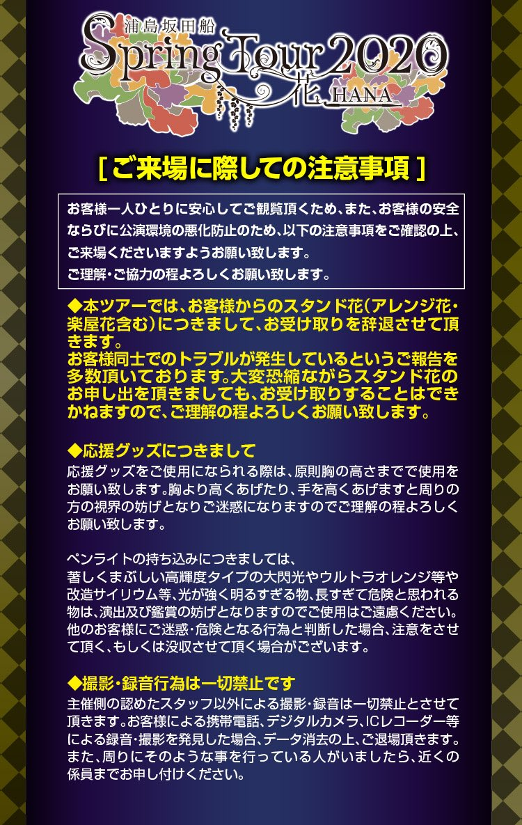 【浦島坂田船 春ツアーに関する注意事項】ご来場されるみなさまは、必ずお読み頂きお越しくださいますようお願い致します。ライブを成功させるためには皆様一人ひとりのご理解とご協力が必要です。どうぞよろしくお願い致します!