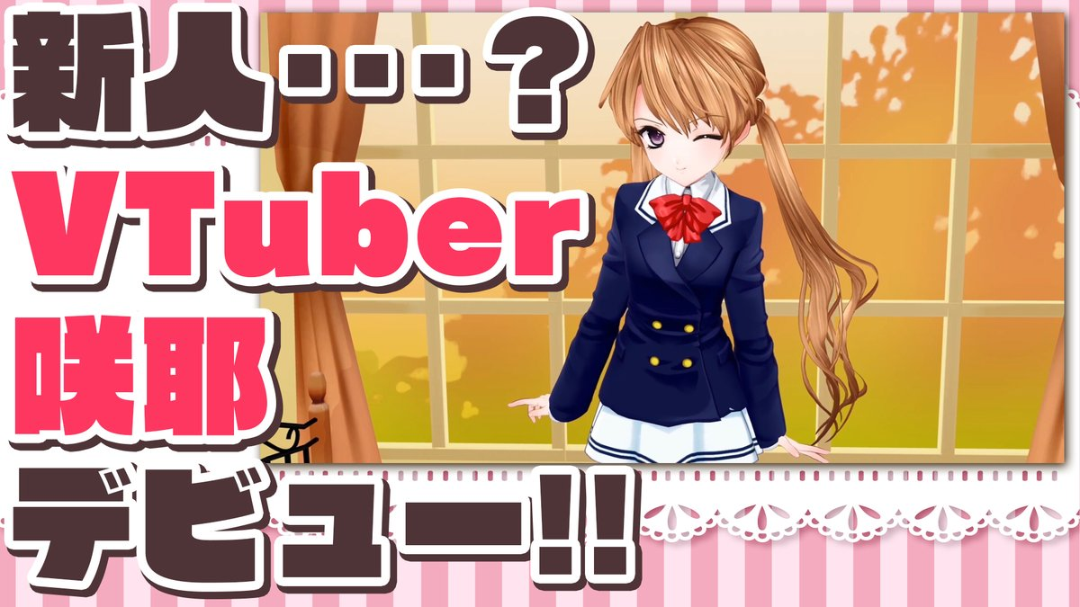 🎀VTuber咲耶デビュー情報🎀咲耶ちゃんのデビュー動画を、YouTubeにて21時より公開いたします!お楽しみに・・・!#VTuber可憐 #VTuber咲耶 #シスプリ