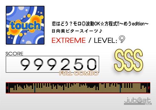 恋はどう?モロ◎波動OK☆方程式!!~めうedition~をプレー! Score:999250 #jubeat_plus 草