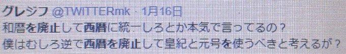 虚実歴史漢字論懐メロ(@kyojitsurekishi)/「元号 pic.twitter」の検索 ...