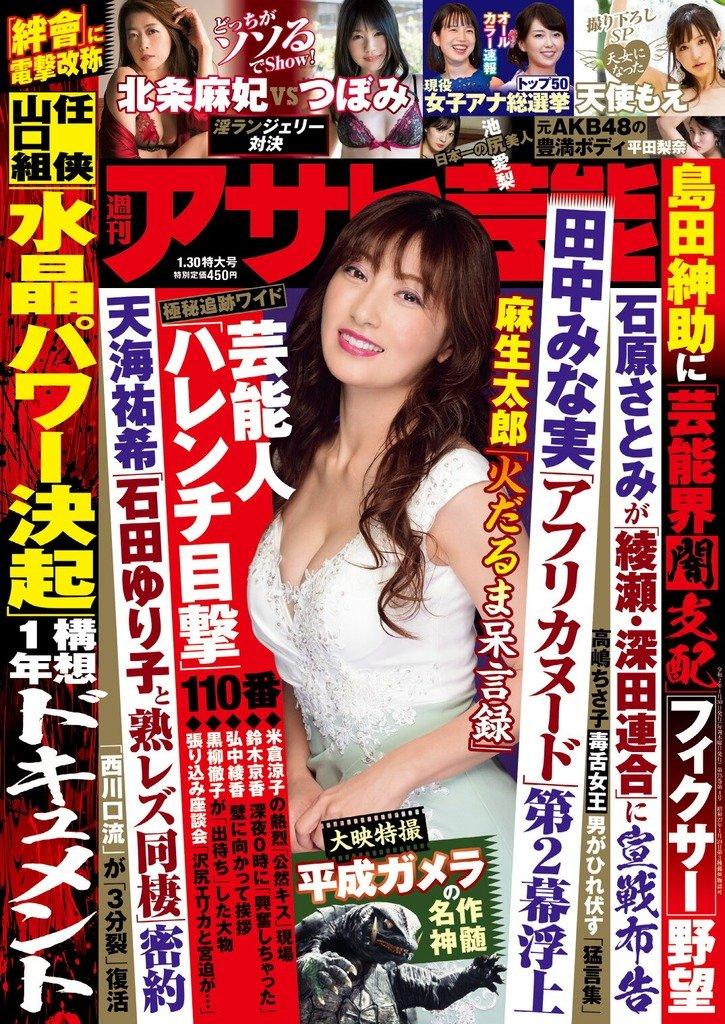 週刊アサヒ芸能 2020年1月30日号 が配信されました。 試し読み→  App Store→