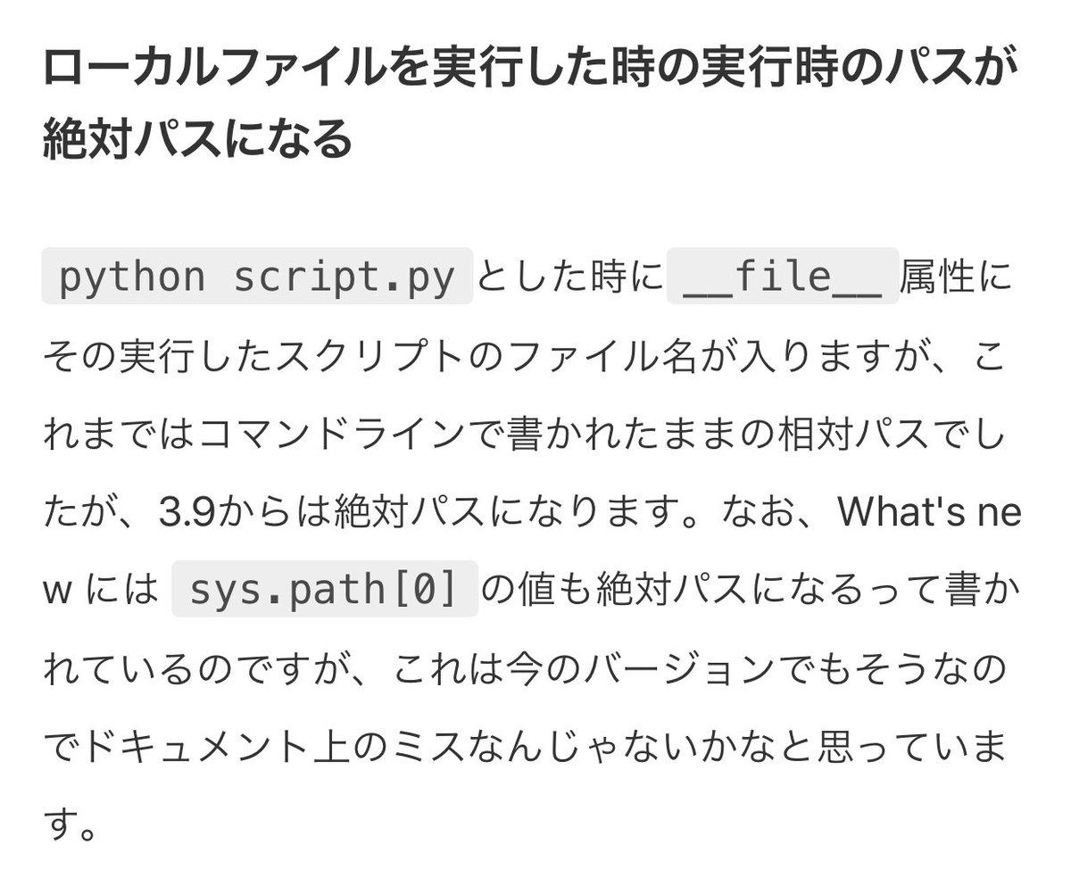 python 3.9のこの変更点地味に嬉しいな。もうos.path.abspath(os.path.dirname(__file__))をしなくて良くなるのか