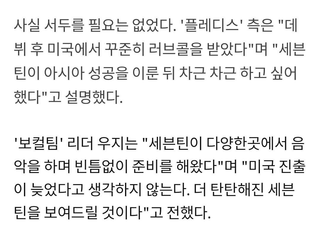 """Woozi: """"SEVENTEEN has been preparing carefully while doing music in various places. I don't think it's too late to enter the US. We're going to show you a more sturdy SEVENTEEN"""" <br>http://pic.twitter.com/NTyj3I9JXF"""