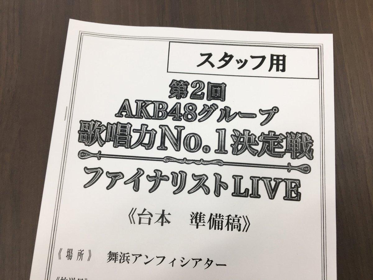 先ほど、全体の打ち合わせが終了。あの選曲。あのソロパート。セットリストや資料を見ているだけでワクワクしてきました。本番まで、あと2週間。2月4日(火)開催#AKB48歌唱力No1決定戦#ファイナリストLIVEチケット発売は1月22日(水)午前10時までです。→