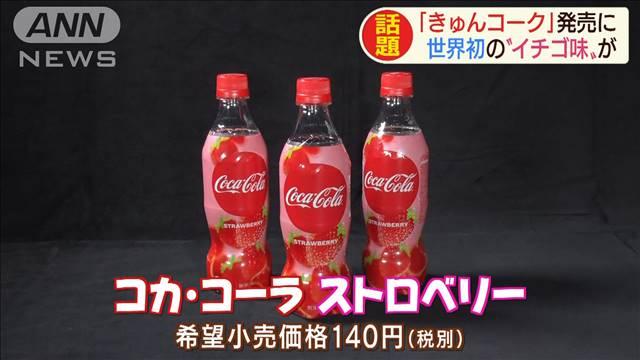 """【美味しそう】世界初!""""イチゴ味""""のコーラが誕生20日から期間限定で発売。すっきり飲みやすく、炭酸飲料を飲まない人もターゲットにしているそう。"""