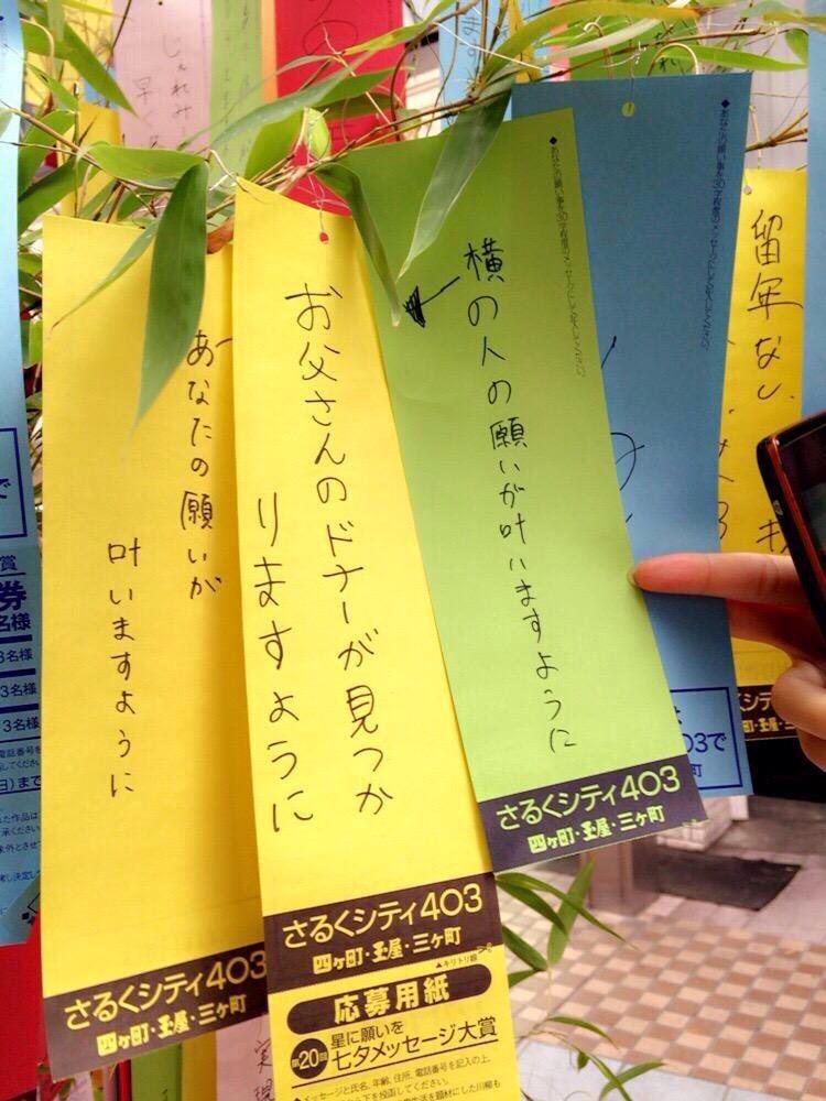 平成史上一番泣ける短冊