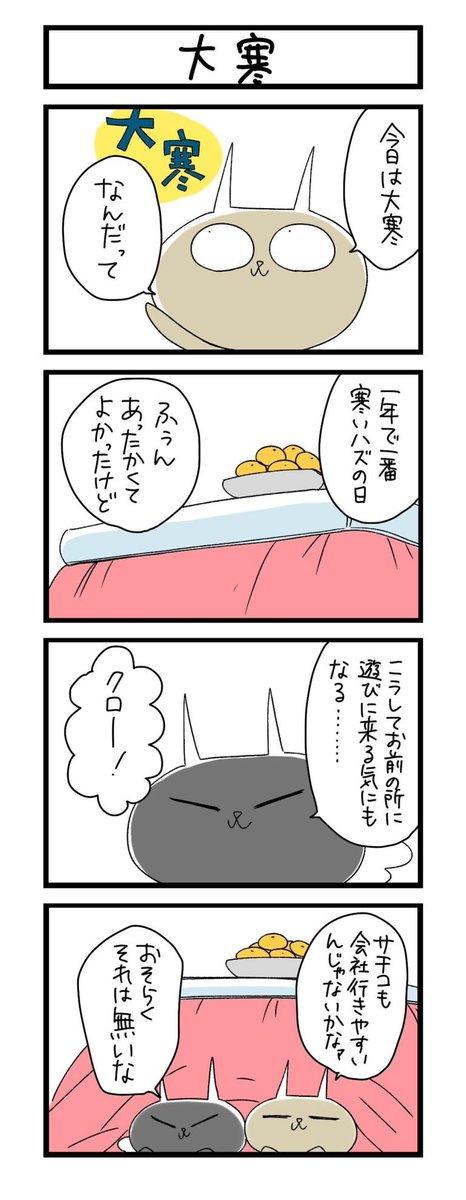 【夜の4コマ部屋】大寒 / サチコと神ねこ様 第1240回 / wako先生 – Pouch[ポーチ]