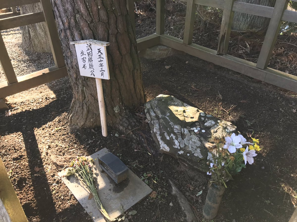 勝頼さん、北条夫人、信勝さんの生害石とお墓…😭
