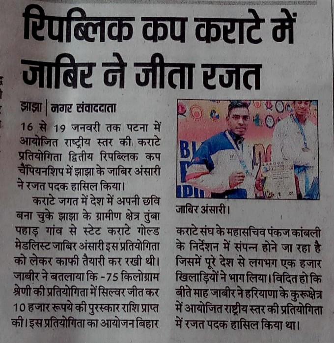 बहुत बहुत मुबारकबाद @KarateZabir भाई इंटरनेशनल कराटे चैंपियन @KarateZabir भाई का एकाउंट @verified कीजिए @TwitterIndia @Twitter @TwitterRetweets @TwitterSupport @manishm345 @jackpic.twitter.com/Yd4cGdwGrs