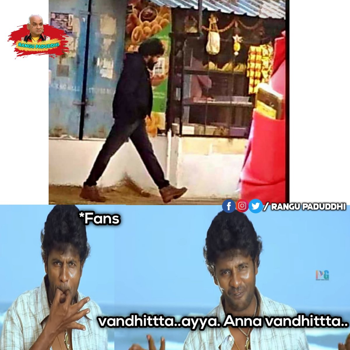 For more fun Do follow - @rangu_paduddhi #rangupaduddhi #comedy #fun #memes #memesdaily #telugumemes #trolls #telugumeme #telugucomedy #alavaikunthapurramuloo #meme #memes@PawanKalyan #Pk #Pink #Pawanakalyanpic.twitter.com/KTWvrgYKtc